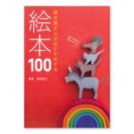 ISBN484437570_00